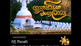 Ridee Vihare Hiru Shakyasinghe Mangalyaya Theme Song   2017    Pradeep Rangana www hirutv lk   YouTu