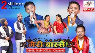 Meri Bassai, Episode-569, 25-September-2018, By Media Hub Official Channel