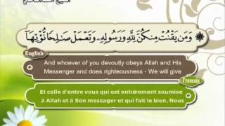 Surat Al-Ahzab-Sheikh Saad Al Ghamdi