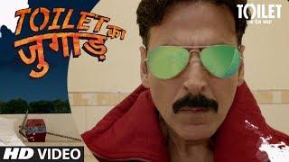 Toilet Ka Jugaad Video | Toilet- Ek Prem Katha | Akshay Kumar, Bhumi Pednekar | Vickey Prasad