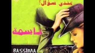 Bassima - 3en 3eni / باسمة - عين عيني