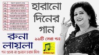 রুনা লায়লার এই গান গুলো একবার শুনলে বার বার   Runa Laila - Harano Diner Bangla Gaan - BD Music Jagat