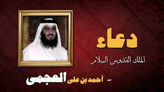 ادعية الشيخ احمد بن على العجمى | الملك القدوس السلام