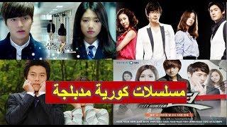 المسلسلات الكورية المدبلجة التى عرضت على قنوات mbc
