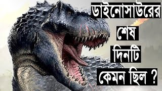 End of the world dinosaurs ! Mysterious world bangla !
