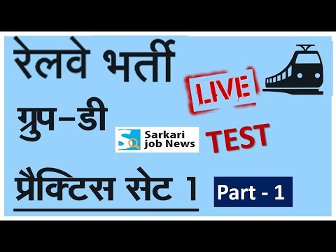 Xxx Mp4 Railway Group D प्रैक्टिस टेस्ट Live Part 1 Practice Test Question Paper With Answer In Hindi 3gp Sex