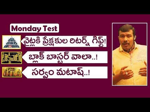 Xxx Mp4 Taxiwala 3 Days Collections Report Amar Akbar Anthony Roshagadu Monday Test Mr B 3gp Sex