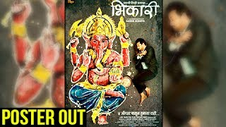 Bhikari Movie Poster out | Marathi Movie 2017 | Swapnil Joshi