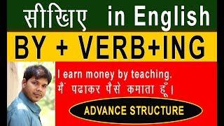 BY + VERB+ING IN ENGLISH SPEAKING