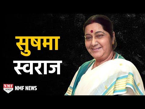 Xxx Mp4 Sushma Swaraj BIOGRAPHY एक वक्ता जिसके विपक्ष भी हैं कायल 3gp Sex