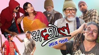 Bhadragol, 15th June 2018, Full Episode 174