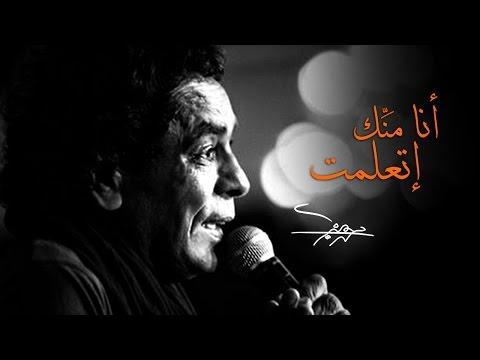 Mohamed Mounir Ana Mennek Etaalemt EXCLUSIVE l محمد منير أنا منّك إتعلمت فيديو كليب حصري