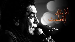 Mohamed Mounir - Ana Mennek Etaalemt (EXCLUSIVE) l (محمد منير - أنا منّك إتعلمت (فيديو كليب حصري