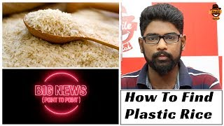 How to Find Plastic Rice   Big News With Dude Vicky   Smile Settai