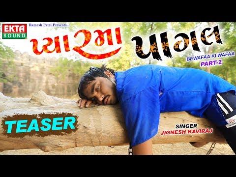 Xxx Mp4 Jignesh Kaviraj New Song Bewafaa Ki Wafaa Part 2 Teaser Video Coming Shortly Ekta Sound 3gp Sex