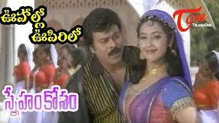 Sneham Kosam - Chiranjeevi - Meena - Voohallao Voopirilo - Telugu Video Song