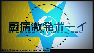 Young disease outburst Boy - rerulili feat.KagamineRen/ 厨病激発ボーイ - れるりりfeat.鏡音レン