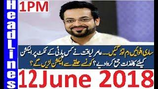 Pakistan News Live 1PM 12 June 2018 | Amir Liaquat Ka Kon C Party Sy Election LArny Ka Elaan