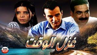 فيلم مغربي غزل الوقت Film Ghazal El Waqt HD