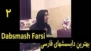the best persian dubsmash compilation part 2 - مجموعه بهترین داب اسمش های ایرانی