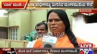 Tumkur: Mangalamukhi Donates Land To Poor Woman