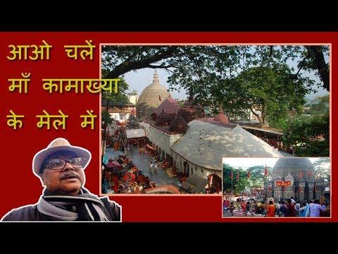 Xxx Mp4 Ambubachi Mela At Maa Kamakhya Temple 2012 HIRA LAL ANIZWAL 3gp Sex