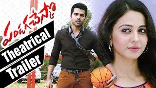 Pandaga Chesko Movie Theatrical Trailer | Ram | Rakul Preet | S Thaman | Gopichand Malineni