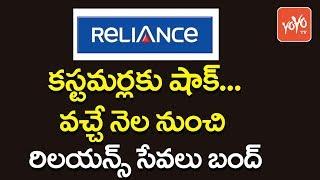 వచ్చే నెల నుంచి రిలయన్స్ సేవలు బంద్   Reliance Communications To Shut Down 2G Services   YOYO TV