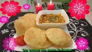 Dal kachori Aur Aaloo Ki Tarkari دال کچوری اور آلو کی ترکاری / Cook With Saima