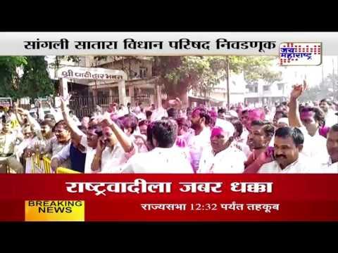 Sangli Satara Election Update1