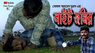 হাসির নাটকঃ লাইট জমির।Light jomir।Sylheti Natok।Comedy Natok।#Green-Bangla।