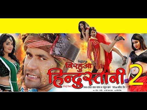 Nirahua Hindustani 2 First Look   Dinesh Lal Yadav Nirahua   Amrapali Dubey   Spicy Bhojpuri
