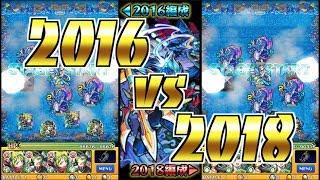 【モンスト】ニライカナイ 2016編成vs2018編成