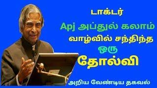 அப்துல் கலாம் வாழ்வில் சந்திந்த ஓரு தோல்வி-Inspirational video Tamil|Abdul Kalam||apj|
