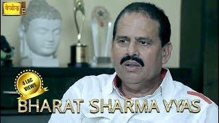 Bharat Sharma Vyas (भरत शर्मा व्यास) Bhojpuri Talk Show With Ashutosh Singh   Nitin Chandra