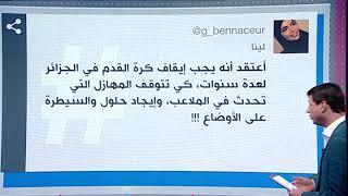 فيديو لاعتداء الشرطة الجزائرية على مشجع فاقد الوعي يثير ضجة     #بي_بي_سي_ترندينغ
