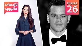 Hollywood Buzz – S01EP26 – Matt Damon / تازه های هالیوود – قسمت بیست و ششم – مت دیمون
