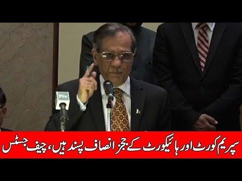 Chief Justice of Pakistan Mian Saqib Nisar addressing the ceremony | 24 News HD