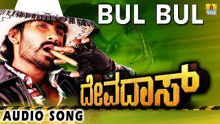 Bul Bul - Devadas - Kannada Movie