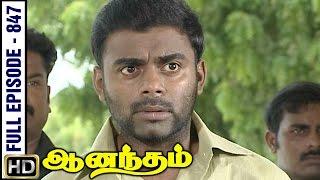 Anandam Tamil Serial   Anandam Full Episode 847   Sukanya   Kamalesh   Tamil Serials