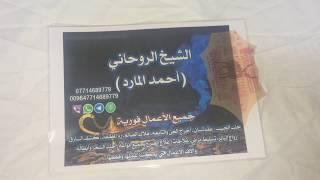 كيف تفرق بين النصاب والروحاني-أحمد المارد