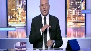 أحمد موسى : «اللى يفكر يعتدي على مصر هنقطع رقبته»
