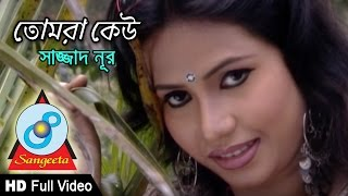 Tomra Keu Janona - Sajjad Nur Music Video - Premer Pagal