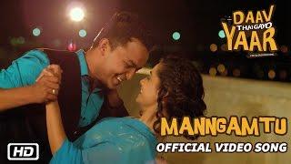 Manngamtu   Armaan Malik   Aishwarya Majmudar   Daav Thai Gayo Yaar   New Gujarati Movie 2016