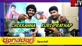 Chikkanna Kuri Prathap Comedy on RangiTaranga