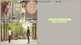 韓繁中字 鄭燁 정엽   愛 그애 Doctors OST