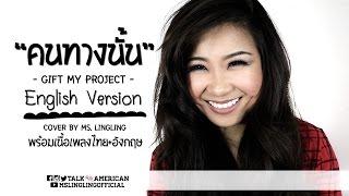 คนทางนั้น - GiFT My Project - ภาษาอังกฤษ [Cover] - by Ms.LingLing