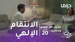 خذيت من عمري وعطيت - الحلقة 20  - الانتقام الإلهي.. زوجة سعود الجديدة تطرده خارج المنزل
