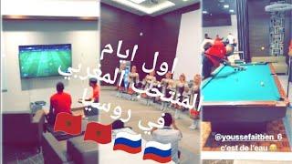 شاهد كيف مر اول يوم للمنتخب المغربي في روسيا اجواء رائعة