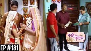 Kahe Diya Pardes | 17th October Episode Update 181 | Zee Marathi | Sayali Sanjeev, Rishi Saxena